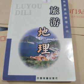 旅游地理——铁路旅游管理丛书