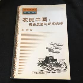 农民中国:历史反思与现实选择,少见好书