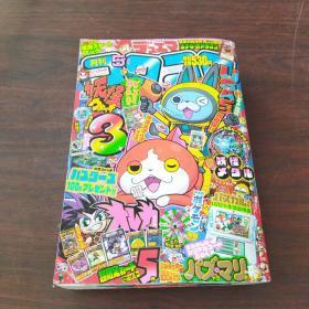 コロコロコミック 2015年 05 月号 [雑志](日文原版)