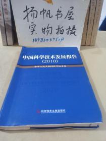 中国科学技术发展报告(2010)
