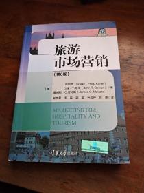 旅游市场营销(第6版)