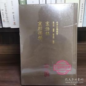 北京古籍丛书:京语解京腔偶释