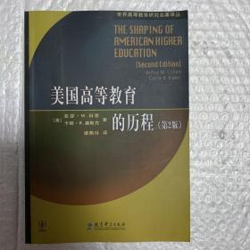 美国高等教育的历程(第2版)