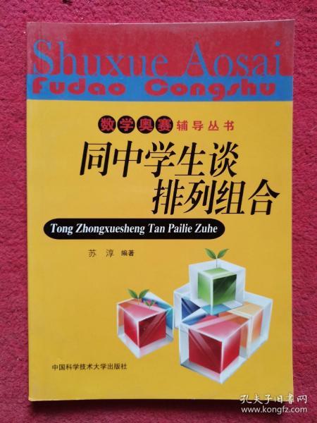数学奥赛辅导丛书:同中学生谈排列组合