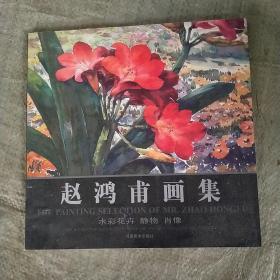 赵鸿甫画集,水彩花卉(包邮)