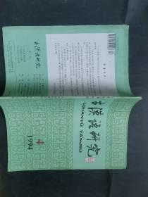 古汉语研究 1994年第4 期