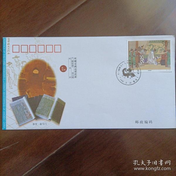 1998年三国演义-白帝托孤(奉节依斗门)原地纪念封1枚