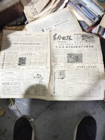 东风日报 1959年4月5日