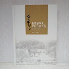 游遍韶山毛泽东故里文化寻根之旅