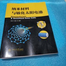 纳米材料与敏化太阳电池