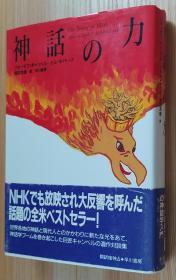 日文原版书 神话の力 单行本  ジョーゼフ キャンベル (著), ビル モイヤーズ (著), & 3 其他