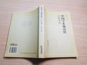 中国学术规范化讨论文选