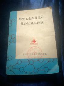 航空工业企业生产作业计划与控制【馆藏书】
