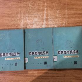 控制微电机设计(一 二 三册)