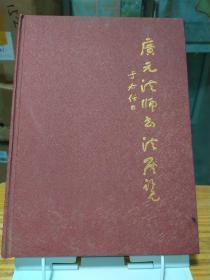 广元法师书法展览