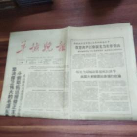 羊城晚报--1966年5月14日-文革报