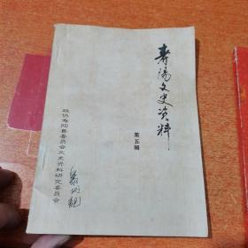 《寿阳文史资料》第五辑