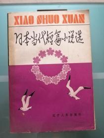 日本当代短篇小说选。