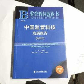 中国监管科技发展报告(2020)/监管科技蓝皮书