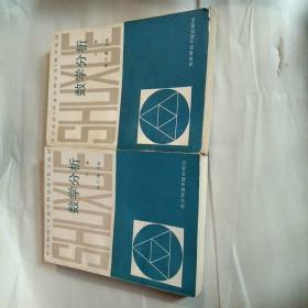 数学分析(上下册)【中学教师《专业合格证书》数学教材】