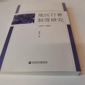 地区行署制度研究(1978—2002)
