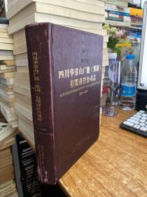 四川华蓥山广能(集团)有限责任公司志1986-2005(16开精装本)附光盘一张