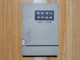 围剿鲁迅资料选编(1927-1936)
