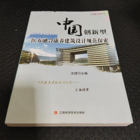 中国创新型医养融合建设设计探索(2020版)