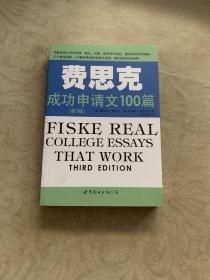 费斯克成功申请文100篇(第3版)