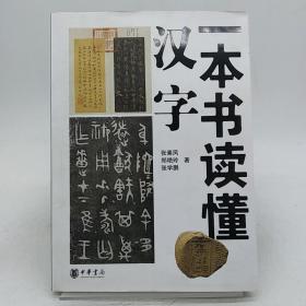 一本书读懂汉字