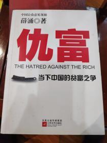 仇富:當下中國的貧富之爭