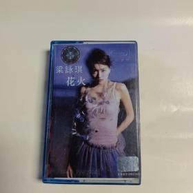 梁泳琪磁带:花火