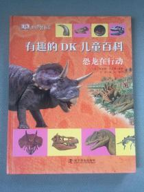 有趣的DK儿童百科:恐龙在行动