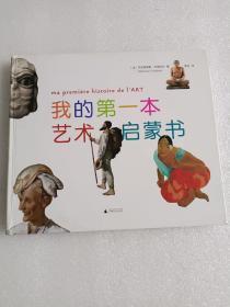 我的第一本艺术启蒙书