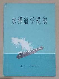 水弹道学模拟 002291 [ 馆藏书 ]