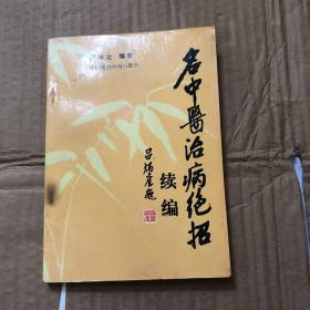 名中医治病绝招(续编)
