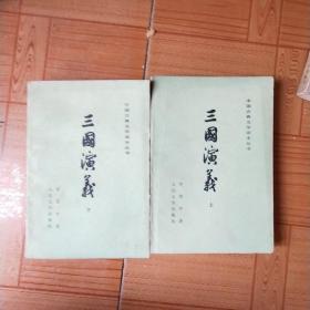 三国演义(上下册全)