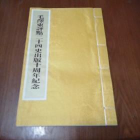 毛泽东评点二十四史出版十周年纪念(16开宣纸印刷)