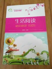 青苹果丛书:生活阅读