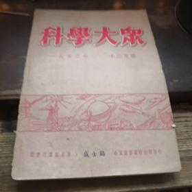 科学大众 1952 .10