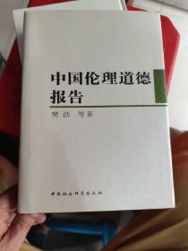 中国伦理道德报告