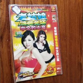 老姑娘海爆全场中文的士高dvd