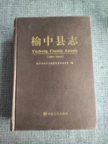 【包邮】 榆中县志(1991——2010年)【布面精装,外封皮缺失】