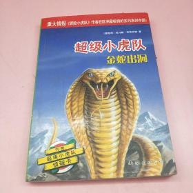 超级小虎队第二辑:金蛇出洞
