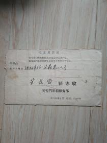 1970年 天安门照相服务部国内 邮资已付实寄封(带毛主席语录)