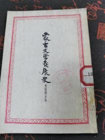 蒙古文学发展史