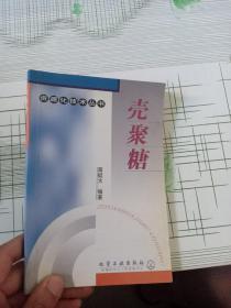 资源化技术丛书--壳聚糖