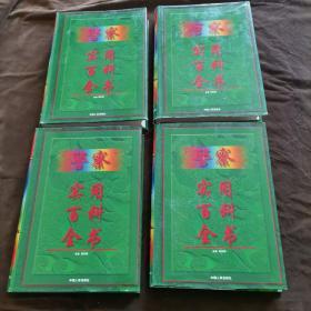 警察实用百科全书(1-4卷全四册)【250】