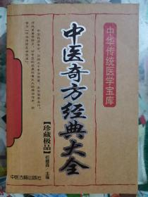 中医奇方经典大全