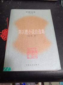 中国文库: 刘以鬯小说自选集(馆藏)